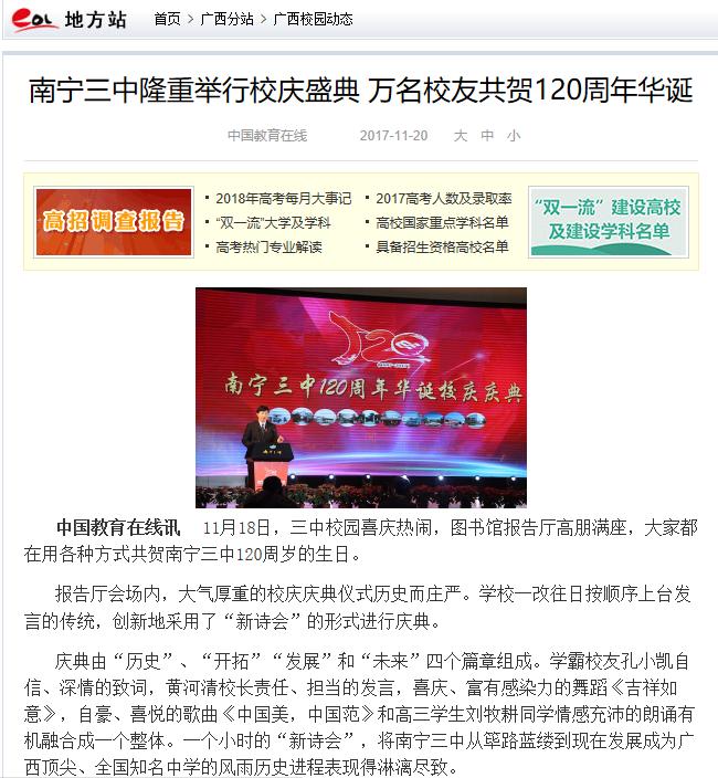 中国教育在线.png