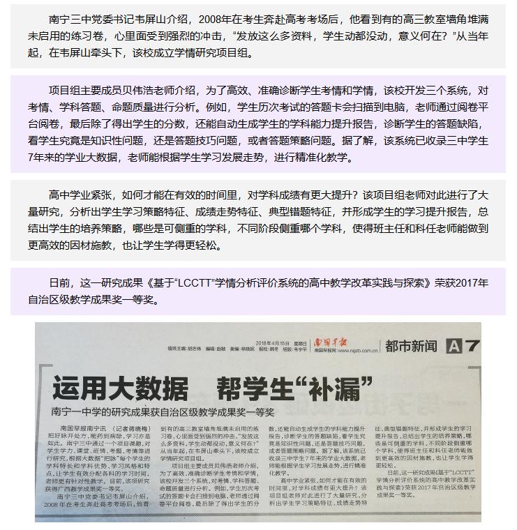 """南宁三中运用大数据帮学生""""补漏"""",研究成果获广西教学成果奖一等奖.png"""