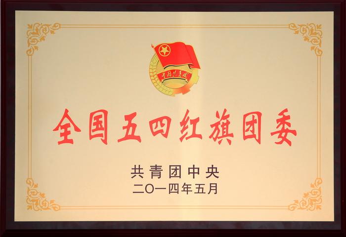 全国五四红旗团委.jpg