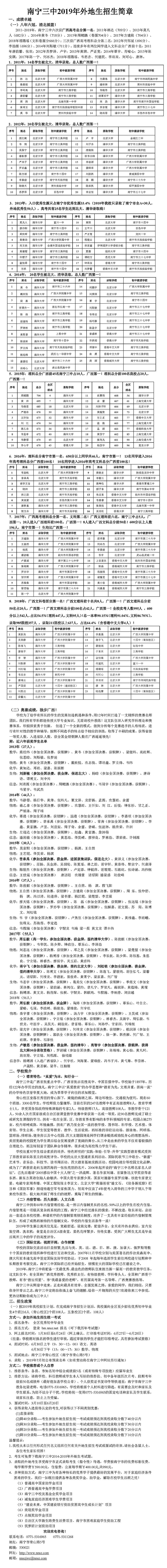 南宁三中2019年外地生招生简章.jpg