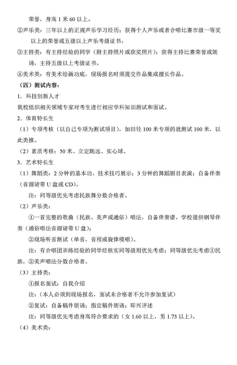 2019年南宁三中特长生招生简章(4)_页面_2.jpg