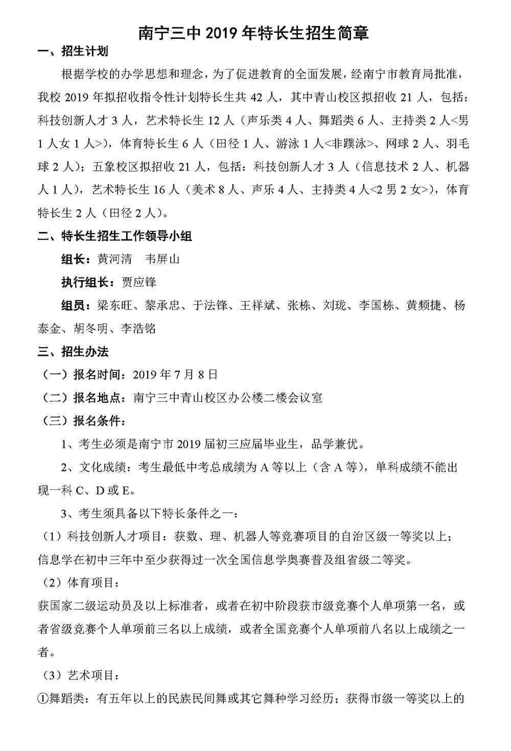 2019年南宁三中特长生招生简章(4)_页面_1.jpg
